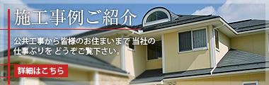 施工事例ご紹介