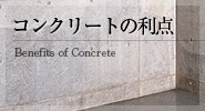 コンクリートの利点