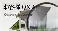 お客様 Q&A